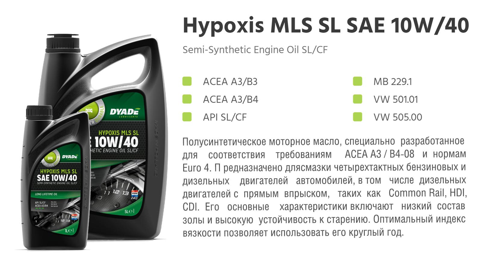 Масло моторное Hypoxis MLS SL SAE 10W40 (5L)